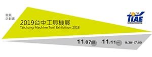 2019 台中工具機展